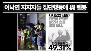 이낙연 지지자들 경선 불복 집단 행동에.. 민주당 난감....본선 시작부터 흔들