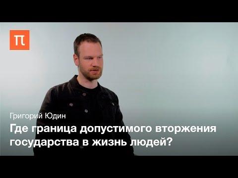 Биополитика - Григорий Юдин