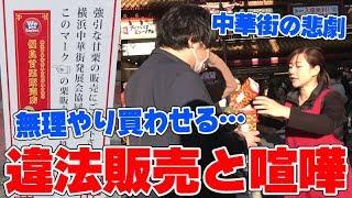 【炎上】横浜中華街の違法販売中国人がやばすぎる…無理やり商品を買わされる【中華街で10万円使うまで帰れません】