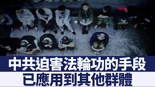中共迫害法輪功的手段已應用到其他群體|新唐人亞太電視|20191213