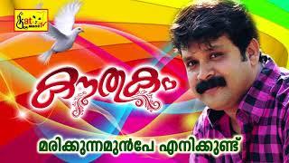 Kouthukam മരിക്കുന്ന മുൻപേ എനിക്കുണ്ട്  Latest Malayalam Album Song