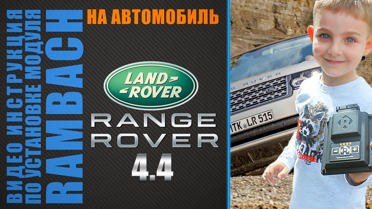 Инструкция по установке Rambach Power Box на  Range Rover 4.4 V8 diesel