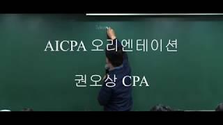 [AIFA] AICPA 시험구성 및 공부방법 [권오상 …