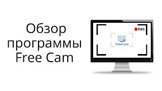 Обзор бесплатной программы Free Cam для записи скринкастов (видео с экрана)
