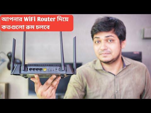 আপনার WiFi Router দিয়ে কতগুলো রুম  চালাতে পারবেন ? WiFi Router coverage range