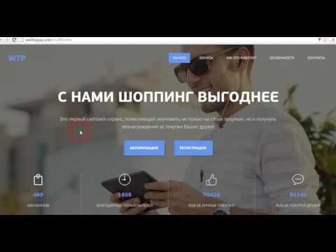 Кешбек Сервис за покупки онлайн WELLTOPAY