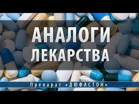 Дюфастон® (Duphaston®) - Энциклопедия РЛС: инструкция по