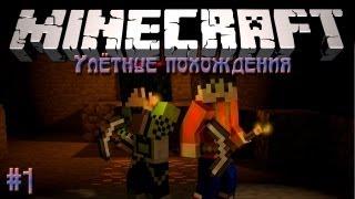Minecraft: Улётные похождения #1 - Опасность повсюду! :3