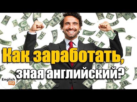Как заработать деньги, зная английский язык