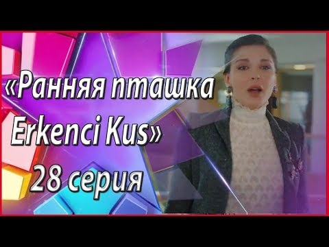 «Ранняя пташка / Erkenci Kus» – 28 серия, описание и фото #звезды турецкого кино