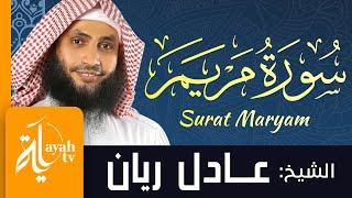 سورة مريم - الشيخ عادل ريان |  Surat Maryam - Sheik Adel Rayan