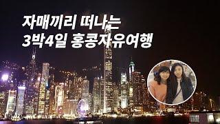 자매끼리 떠나는 3박4일 홍콩 자유여행-2일차