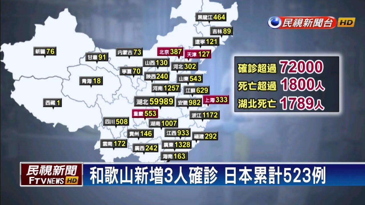 武漢肺炎中國破7.2萬確診 1800死-民視新聞 - YouTube