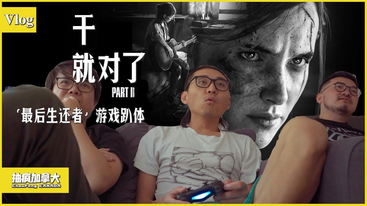 VLOG-The Last Of Us Part 2-最后生还者 第二章-和好友一起吃吃喝喝打游戏的轻度游戏迷小范围趴体
