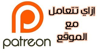 شرح موقع  باتريون بسهولة Patreon || شوية تكنولوجيا