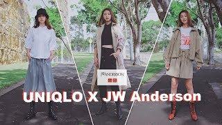 优衣库Uniqlo X JW Anderson春夏系列试穿+搭配 | 比Uniqlo U 更好看 | 基本无雷 |春季穿搭| Sarahs look