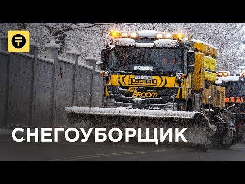 видео: СНЕГОУБОРЩИКИ Алматы. Зарплата, техника, график работы