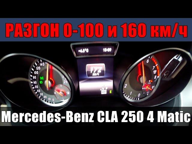 Mercedes-Benz CLA 250 4Matic - Разгон 0-100 и 0-160 км/ч от ATDrive.ru