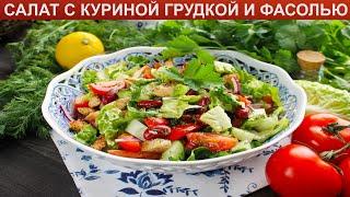 КАК ПРИГОТОВИТЬ САЛАТ С КУРИНОЙ ГРУДКОЙ И ФАСОЛЬЮ Вкусный салат с курицей и фасолью без майонеза