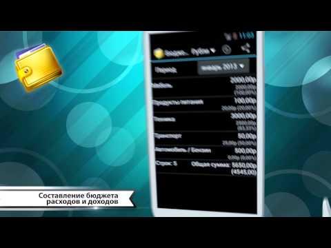 Домашняя бухгалтерия для Андроид