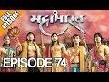 Kahaani Hamaaray Mahaabhaarat Ki - Episode 74 video