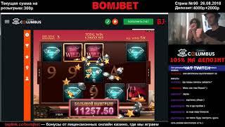 Занос на x954 в онлайн казино Columbus