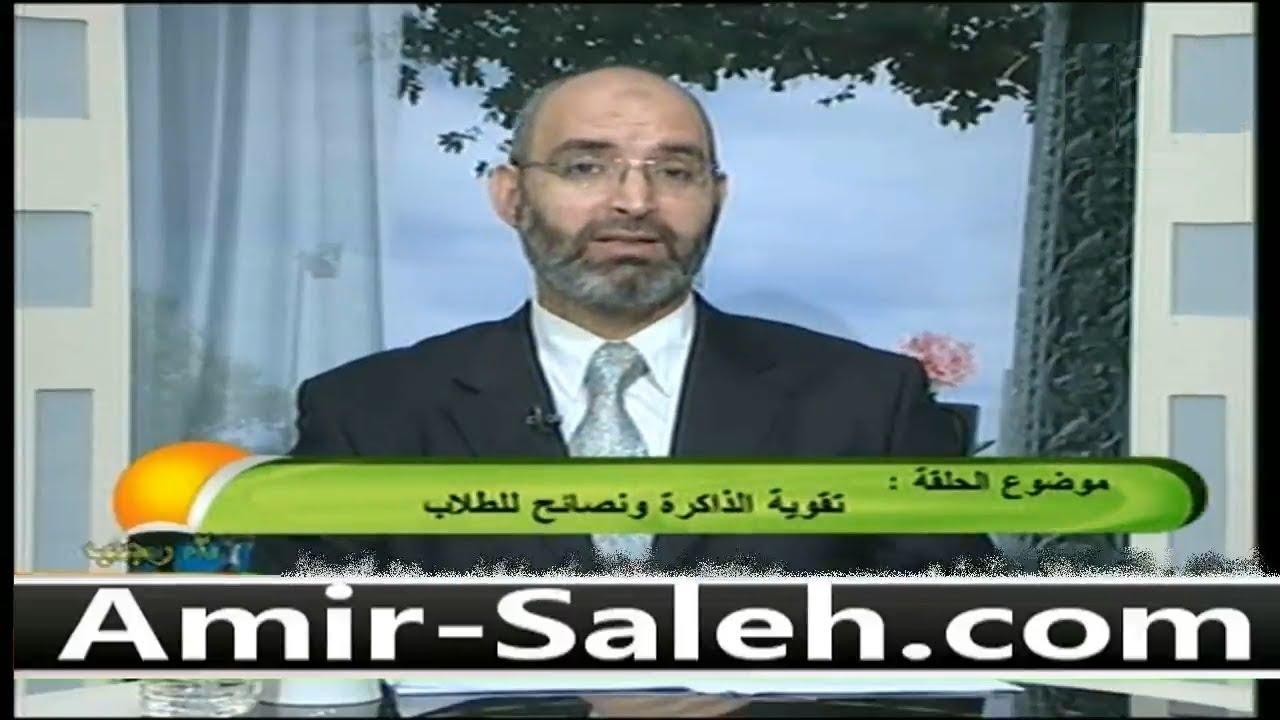 تقوية الذاكرة و نصائح للطلاب | الدكتور أمير صالح | الطب الآمن