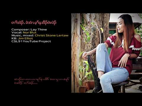Karen new song Where are you now my love by Nor Blut [OFFICIAL AUDIO]