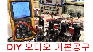 진공관앰프 만들기 실전 #11 ; DIY 오디오를 과학…