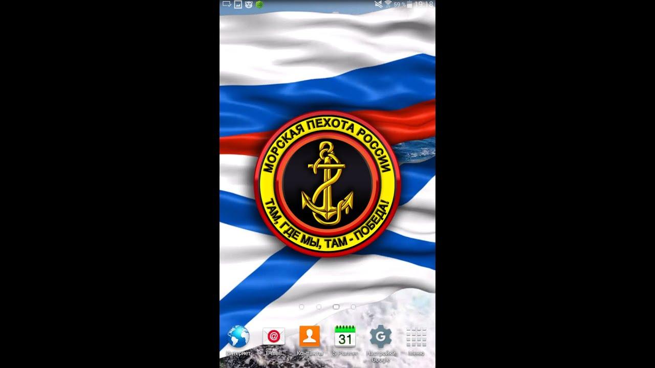 Морская Пехота ВМФ России, живые обои для ОС Андроид - YouTube
