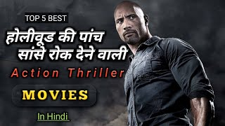 Top 5 Best Action Movies Of Hollywood In Hindi | Top 5 Hollywood Action Thriller Movies In Hindi