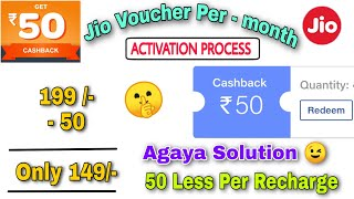 jio Voucher how to use   how to redeem jio Voucher 50 rs   jio Voucher kaise milega 2020   Apply now