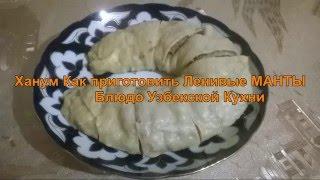 ХАНУМ Узбекский Как приготовить ленивые МАНТЫ Рецепт