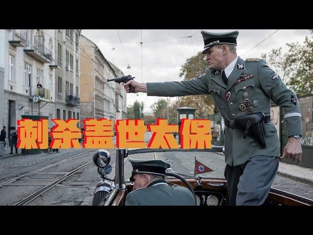 【牛叔】二战真实事件改编,刺杀第三帝国黑王子,胜利后的代价如此惨重!