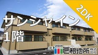 サンシャイン1階【下関市伊倉新町賃貸物件】2DK