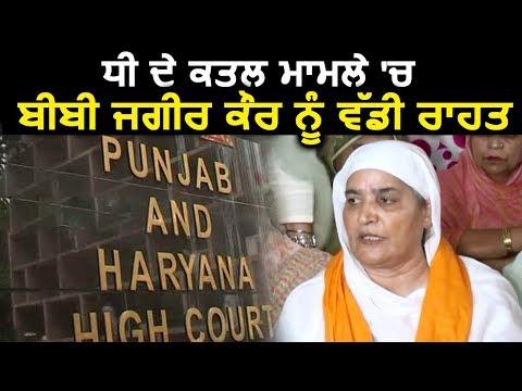 Bibi Jagir Kaur को High Court की बड़ी राहत, 5 years की सज़ा हुई माफ़