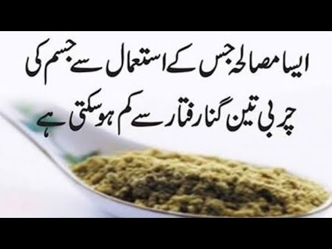 Motapa ka ilaj | Weight Loss in Urdu Hindi | How to lose weight fast Home Remedy