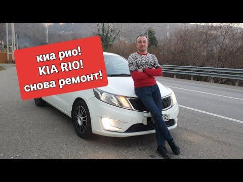 Kia Rio 2020!КИА РИО!Kia Rio!Ремонт корейских авто!