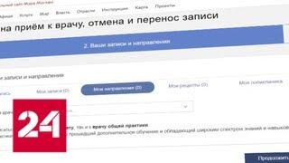 Портал госуслуг расскажет о выписанных врачом рецептах - Россия 24