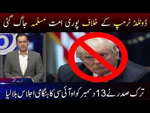 Whole Muslim World Got Angry On Donald Trump   Neo News