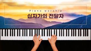 [피아노워십BGM] 십자가의 전달자 - 신현주