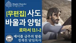 금주의 말씀#28 사도 바울과 양털 (로마서 12:1-2)   정재천 담임목사   말씀이 살아있는 Maple Church