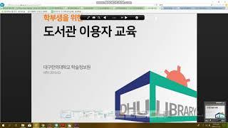 대구한의대 CODE 및 도서관 홍보