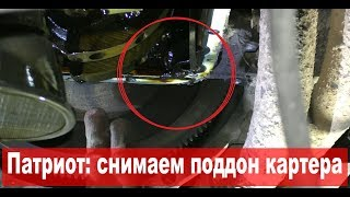 УАЗ Патриот: меняем прокладку поддона (ЗМЗ-409)