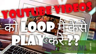 how to replay youtube videos automatically | Loop Youtube Video again and again | Tutorial