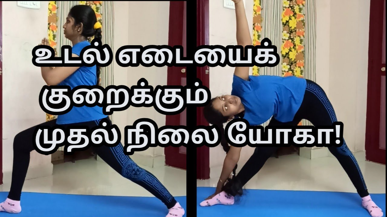 Yoga For Weight Loss   Yoga for Beginners   Weight Loss Yoga Workout in Tamil #NithishFamily