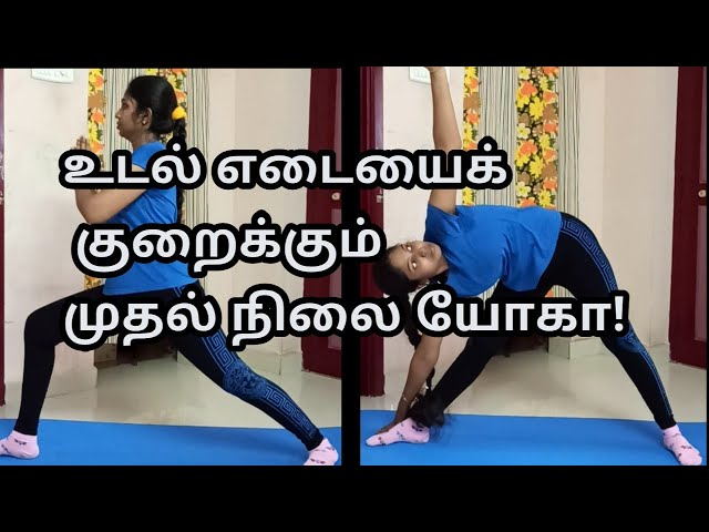 Yoga For Weight Loss | Yoga for Beginners | Weight Loss Yoga Workout in Tamil #NithishFamily