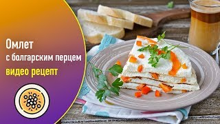 Омлет с болгарским перцем — видео рецепт