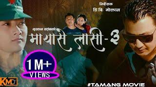 New Tamang Full Movie Maya Se Lase 3  2019/ Ft. Kumar Moktan,Sita Lama