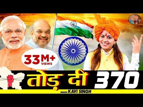 धारा 370  Dhara 370  Hat Gayi Dhara 370  Kavi Singh  Ramkesh Jiwanpurwala Desh Bhakti Song